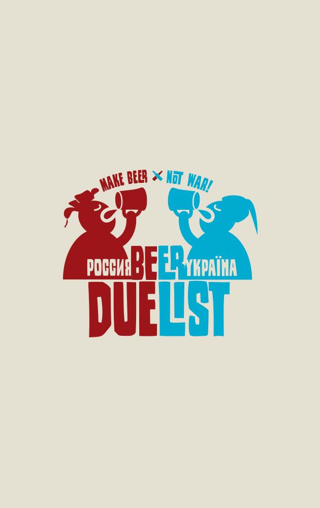 DUELIST. Make beer - Not war!